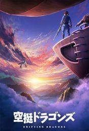 Affiche Drifting Dragons