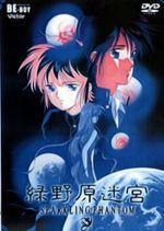 Affiche Ryokunohara Meikyuu
