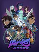 Affiche Scissor Seven 2