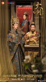 Affiche Ming Dynasty