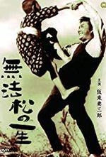Affiche Muhomatsu no issho