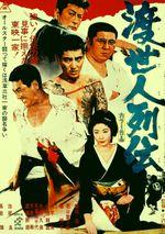 Affiche Yakuza's Tale
