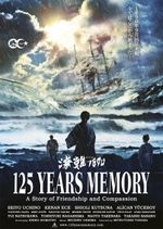 Affiche 125 Years Memory