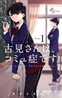 Couverture Miss Komi Is Bad at Communication.