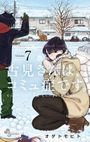 Couverture Miss Komi Is Bad at Communication., tome 7
