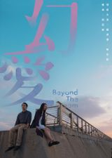 Affiche Beyond the Dream