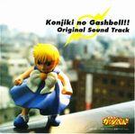Pochette 金色のガッシュベル!! オリジナルサウンドトラック (OST)