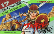 Jaquette The Adventures of Valkyrie: Legend of the Key of Time