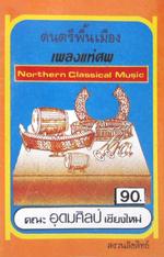 Pochette Funeral Music of Chiang Mai