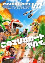 Jaquette Mario Kart Arcade GP VR