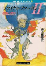 Couverture Final Fantasy II: Labyrinth of Nightmares
