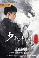 Affiche Young Ip Man: Crisis Time