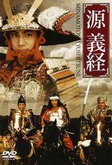 Affiche Minamoto no Yoshitsune