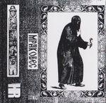Pochette Мракобес (EP)
