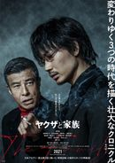 Affiche Yakuza and the Family