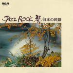 Pochette Jazz Rock 琴 / 日本の民謡