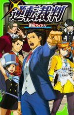 Couverture Ace Attorney: Turnabout Idol