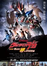 Affiche Ultraman R/B The Movie: Select! The Crystal of Bond English