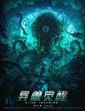 Affiche Alien Invasion