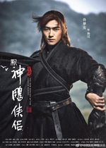 Affiche New Return of the Condor Heroes