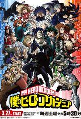 Affiche My Hero Academia 5