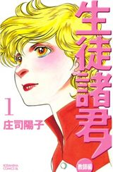Couverture Seito Shokun!: Kyoushi-hen