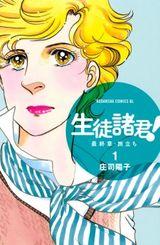 Couverture Seito Shokun!: Saishuushou - Tabidachi
