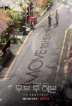 Affiche Move To Heaven