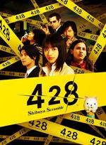 Jaquette 428 : Shibuya Scramble