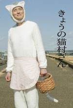 Affiche Kyou no Nekomura-san