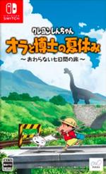 Jaquette Crayon Shin-chan: Ora to Hakase no Natsuyasumi – Owaranai Nanokakan no Tabi