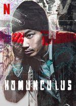 Affiche Homunculus