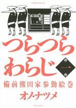 Couverture Tsura Tsura Waraji