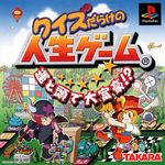 Jaquette Quiz Darakeno Jinsei Game