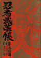 Couverture Ninja Bugeichou