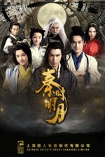 Affiche The Legend of Qin