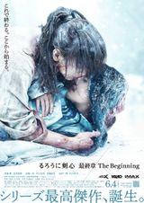 Affiche Rurôni Kenshin : Le Commencement