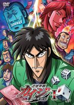 Affiche Kaiji: Against All Rules