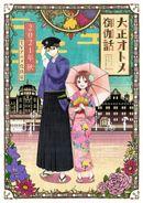 Affiche Taisho Otome Fairy Tale