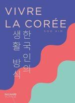 Couverture Vivre la Corée