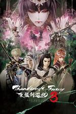 Affiche Thunderbolt Fantasy: Sword Seekers 3