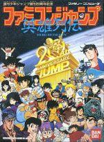 Jaquette Famicom Jump: Hero Retsuden