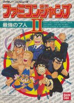 Jaquette Famicom Jump II: Saikyō no Shichinin